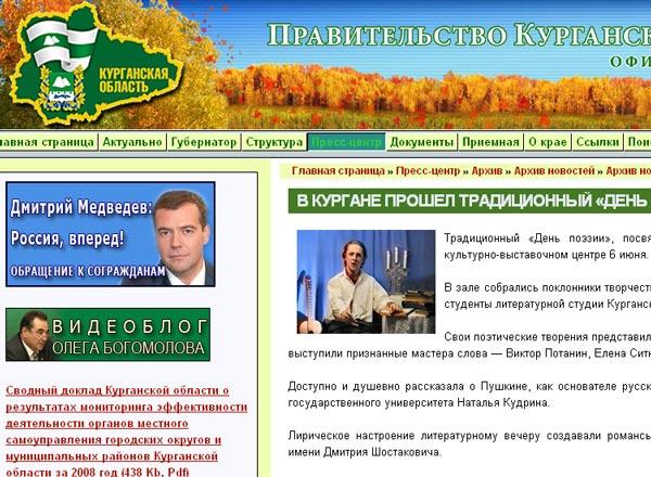 Павел Курочкин и Курган